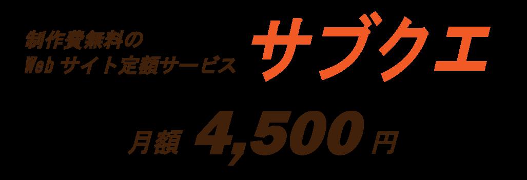 製作費無料のwebサイト定額サービス サブクエ
